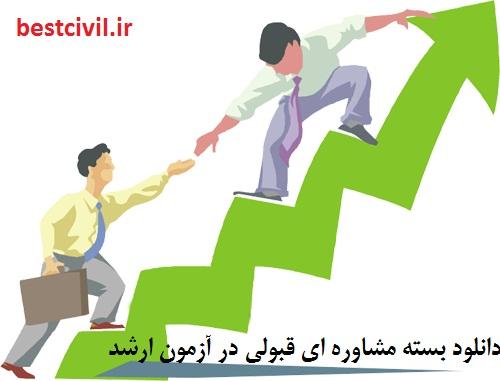 مجوعه مشاوره ای کنکور