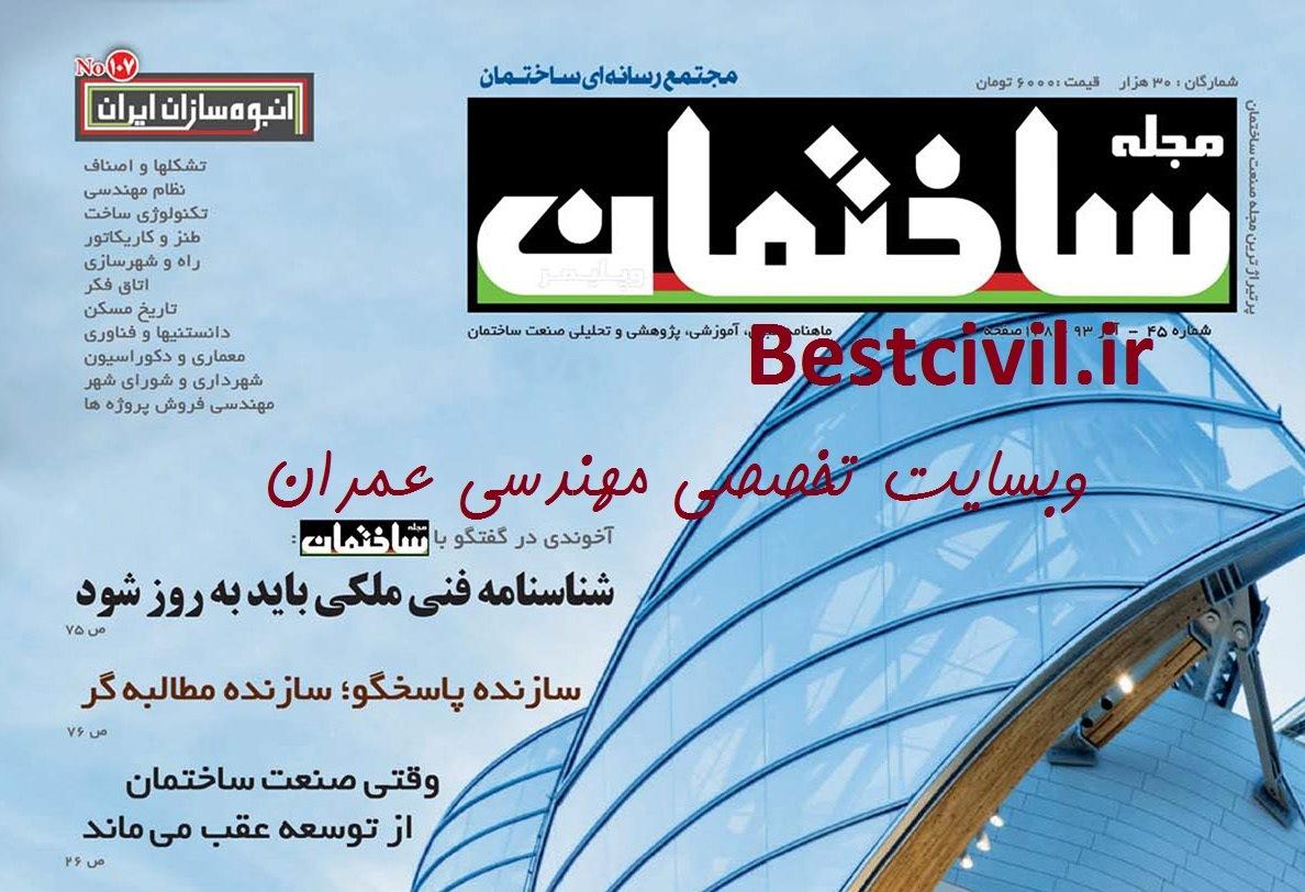 دانلود مجله ساختمان – آذر 93 | بست سیویلدانلود مجله ساختمان – آذر ۹۳