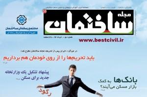 مجله ساختمان خرداد94