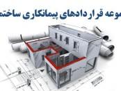 gharardad-sakhtemani