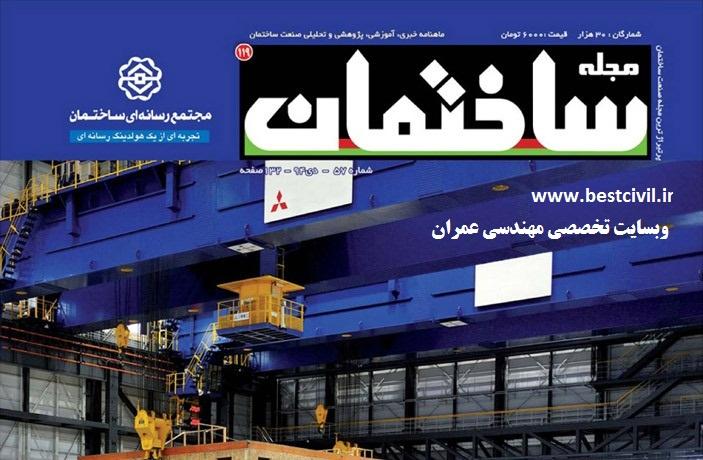 مجله ساختمان دی 94