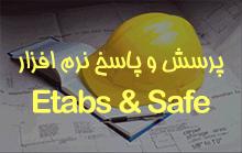 پرسش و پاسخ نرم افزار Etabs & Safe